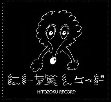 ヒト族レコード
